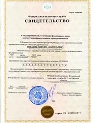 ОГРНИП ИП Потапов М.А.